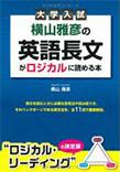 横山雅彦の英語長文がロジカルに読める本