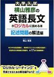 横山雅彦の英語長文がロジカルに読める本 記述問題の解法編