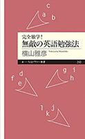 完全独学! 無敵の英語勉強法(ちくまプリマー新書)
